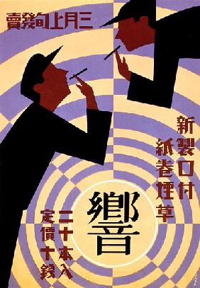 Japan: Advertising poster for Hibiki Cigarettes