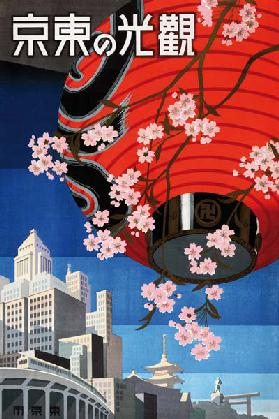 Japan: 'Tokyo's Gleaming Sights'. Travel poster for Tokyo showing paper lantern with cherry blossoms
