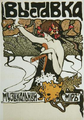 Poster for the Exhibition Music World